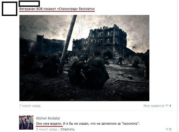 Сталинград фильм в Кинотеатрах