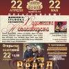 Новосибирские художники-передвижники в Академгородке