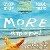 More Amore! - [о любви к морю.. ]