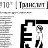 Поэзия и активизм в постсоветском пространстве