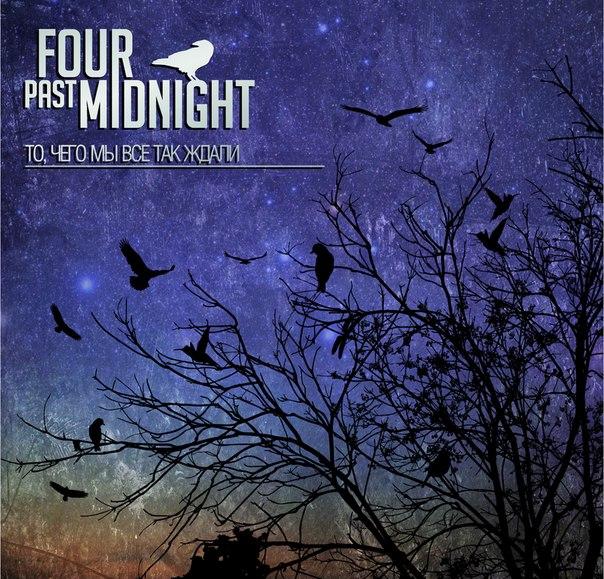 Новый альбом FOUR PAST MIDNIGHT - То, чего мы все так ждали (2012)