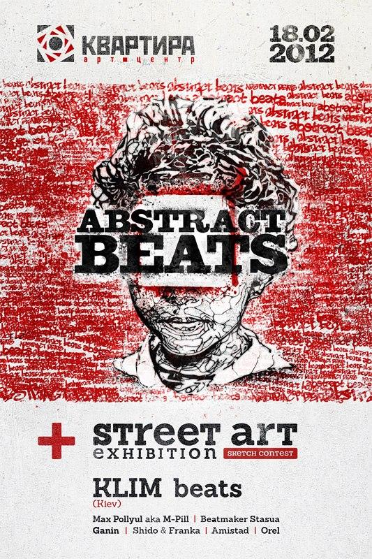 "STREET ART EXHIBITION в арт-центре ""Квартира"""