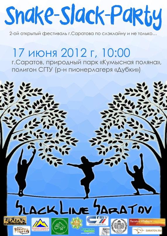 Фестиваль слеклайна RRuphybfBNI
