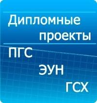 Дипломные проекты ПГС ЭУН ГСХ ВКонтакте Дипломные проекты ПГС ЭУН ГСХ
