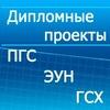 Дипломные проекты ПГС, ЭУН, ГСХ.