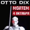 04.10.12 - OTTO DIX в Тюмени!