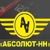 """Автошкола """"Абсолют-НН"""" Нижний Новгород"""