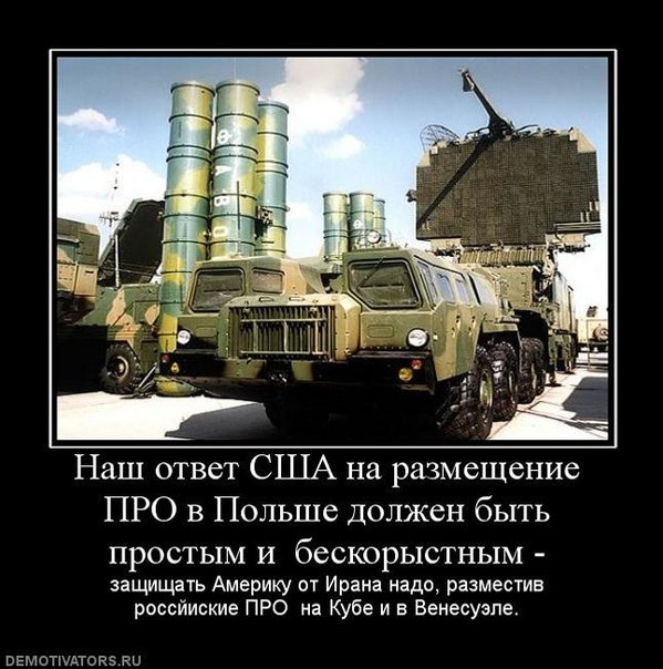 """Сикорский - Путину: """"Покажите мне магазин, где можно купить """"Бук"""" и танк Т-64"""" - Цензор.НЕТ 8869"""