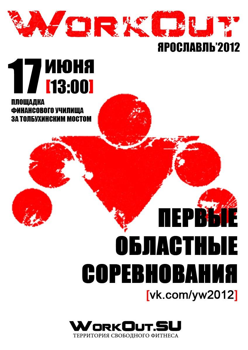Первые Областные Соревнования по WorkOut в Ярославле!!