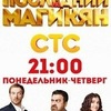 Последний из Магикян 13 14 серия СМОТРЕТЬ ОНЛАЙН