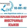 """Образовательный центр """"ЛИНГВИСТИКУМ"""""""