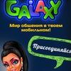 Галактика Знакомств: Flash версия