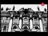 Романовы. Закат Российской империи | Фильм первый | История любви