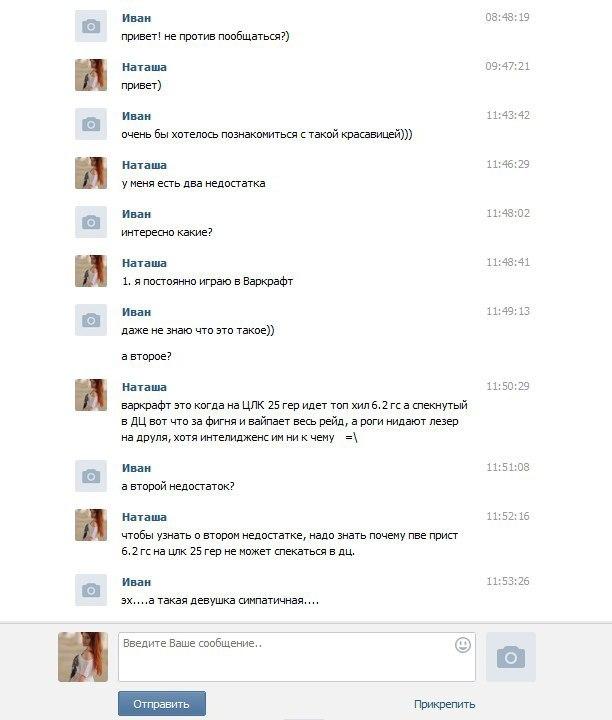 Что Писать Девушке При Знакомстве С Девушкой В Вконтакте