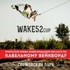 WAKE52cup