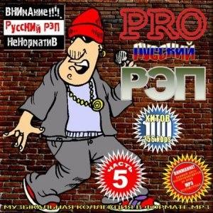 VA - Pro русский рэп - 5 [2013]