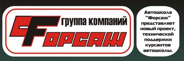 vk.com/forsageschool