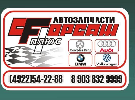 www.forsageplus33.ru/