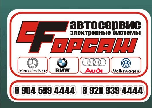 vk.com/forsageautoservis
