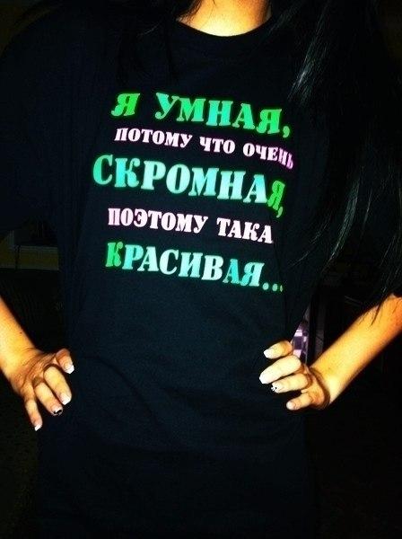 На футболках футболки с надписями