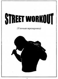 Street Workout, 20 сентября , Днепропетровск, id173558083
