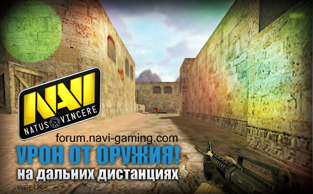 uron_ot_oruziya_counter-strike_1-6_-dalnie_distancii