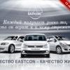 Финальный розыгрыш призов EASTCON 2012.
