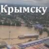 Помощь Крымску