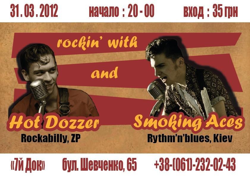 31.03 Smoking Aces и Hot Dozzer в 7ом Доке