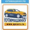 QPCars / Купи машинку [Масштабные модели]