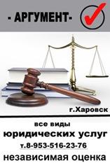 адвокат харовска по недвижимости