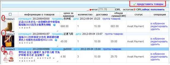 Экономичный и оперативный посредник Таобао  в Китае、минимальная комиссия до  5% , скидка на емс 50%, MwqBKgIVzHs
