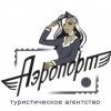 "Туристическое агентство  "" Аэропорт """