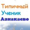 Типичный Школьник Азнакаева? Тебе сюда! :D