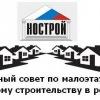 Экспертный совет по развитию малоэтажного жилищного строительства в регионах РФ
