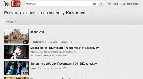 Kazan.avi: не оборачивайся