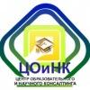 Центр образовательного и научного консалтинга