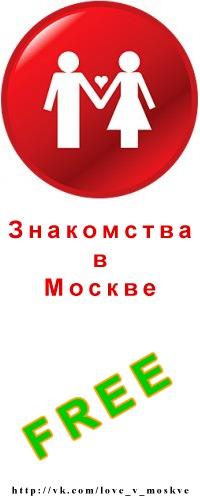 знакомства в москве рассказ