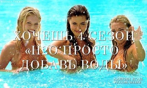 H2O просто добавь воды | ВКонтакте