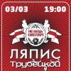 ЛЯПИС ТРУБЕЦКОЙ СМОЛЕНСК 3 марта 2012