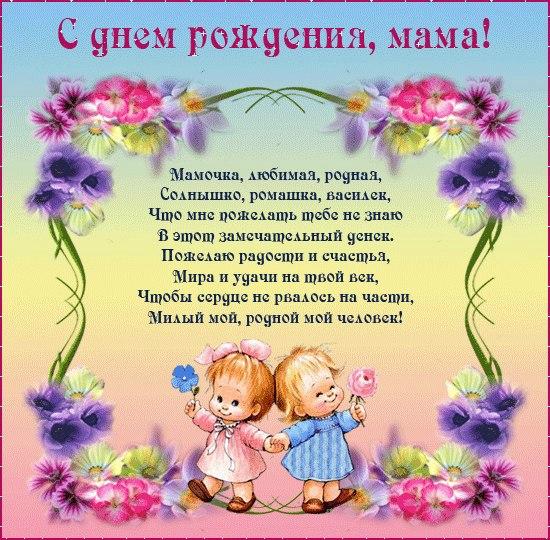 Поздравление про мама