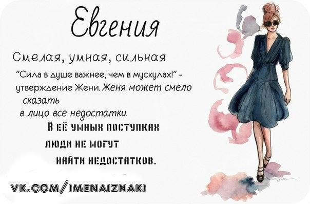 Значение имени Евгений