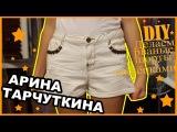 DIY рванные шорты с заклепками :)