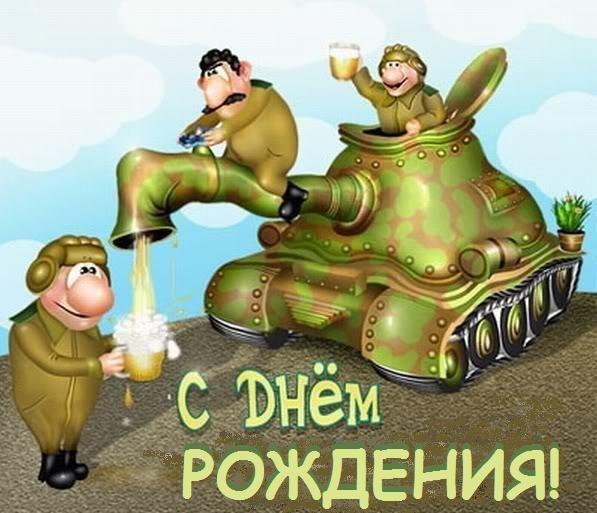 Поздравления солдата с днем рождения