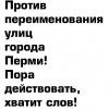 Против переименования улиц города Перми