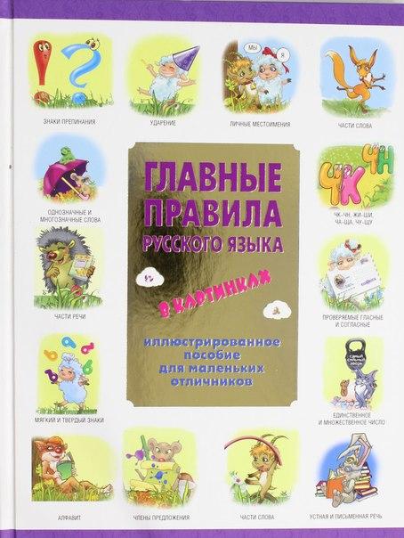 «Главные правила русского