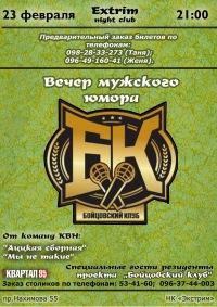 Бойцовский Клуб 95 Квартал Смотреть Онлайн 2015