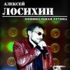 Алексей Лосихин   Официальная группа