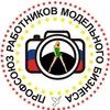 Профсоюз Работников Модельного Бизнеса Волгоград