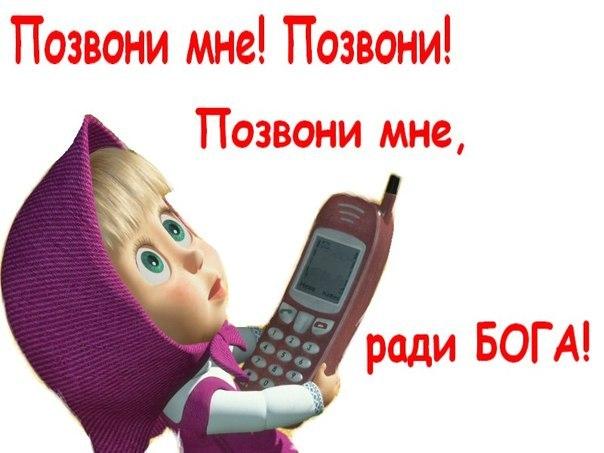 Открытки любимой позвони мне